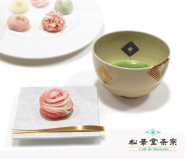 松華堂茶寮 café de shokado