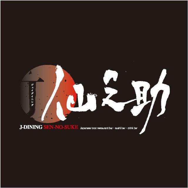 J-DINING仙之助