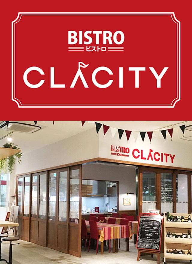 BISTRO CLACITY  (ビストロクラシティ)