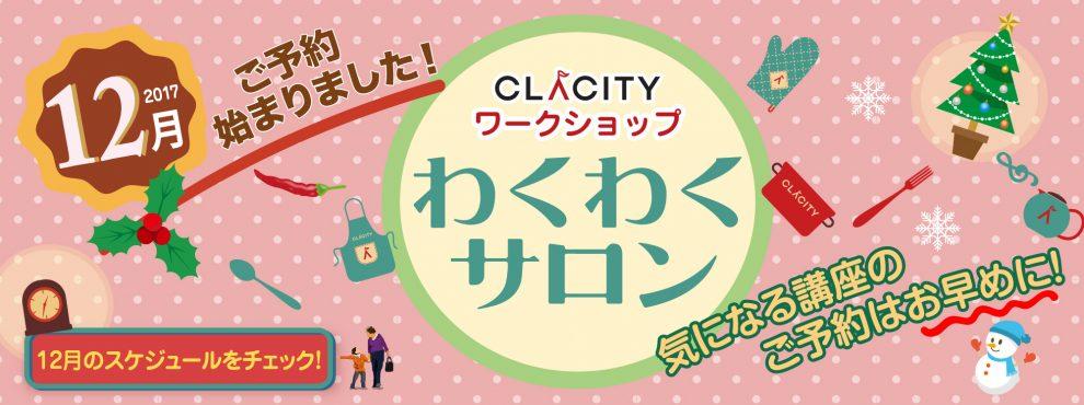 CLACITY ワークショップ わくわくサロン12月