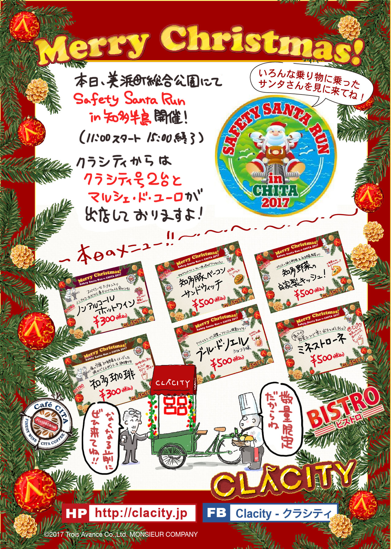 Safety Santa Run in 知多半島