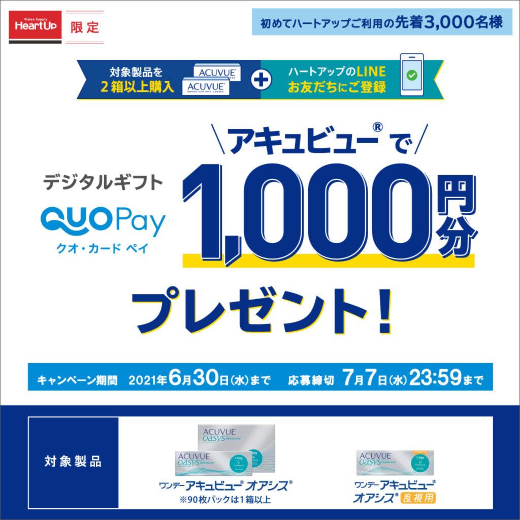 ハートアップ限定!アキュビューでデジタルギフト1,000円分プレゼント!