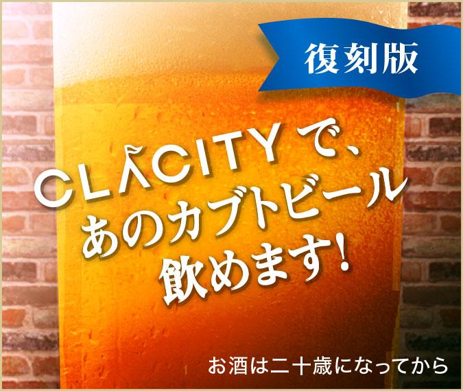 CLACITYであのカブトビール飲めます!
